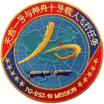 Shenzhou 10 (Chinese Space Program) Patch 10cm Dia