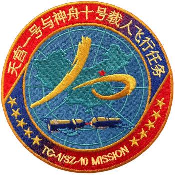 Shenzhou 10 (Chinese Space Program) Patch 10cm Dia